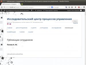 Страница публикаций сотрудника.