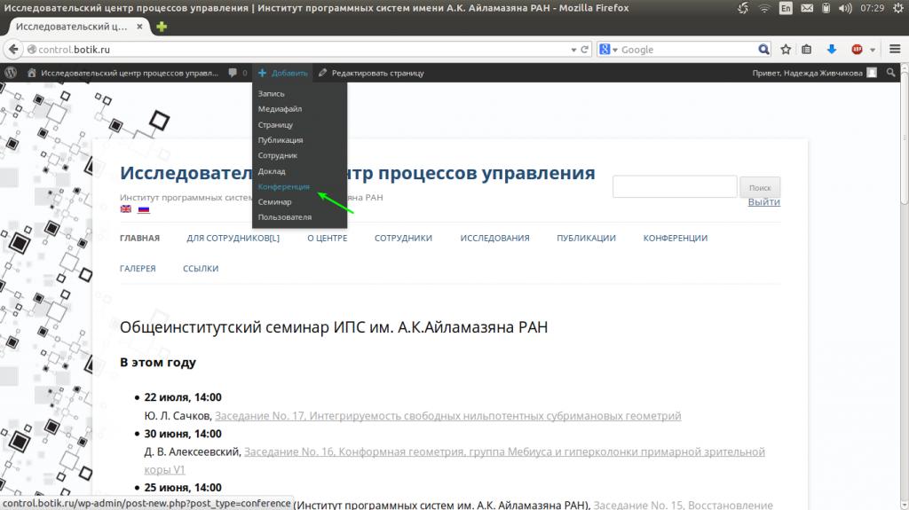 Новую конференцию можно создать, используя инструмент добавления новых страниц, который расположен в верхней панели управления сайтом.