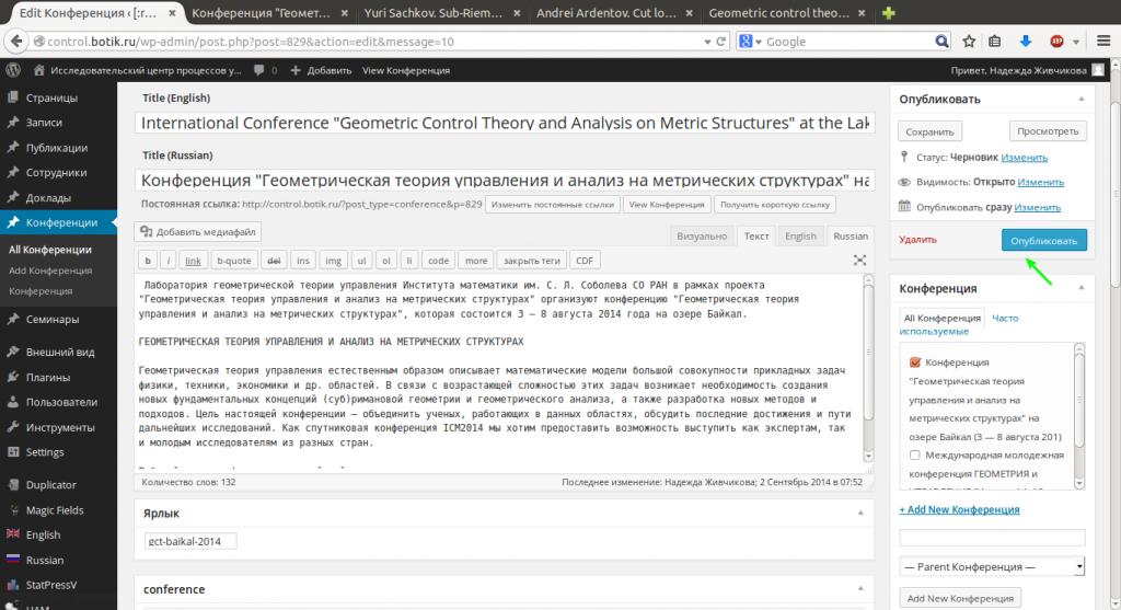 После того, как метка создана, можно опубликовать страницу.  Вы можете добавить метку уже после публикации страницы конференции. Создавать метки для неопубликованных конференций не следует. Это может привести к возникновению ссылок на недоступные страницы.