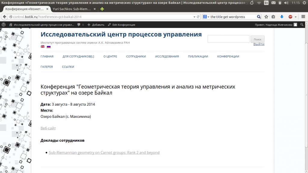 После создания метки на странице конференции должна появиться ссылка на доклад.